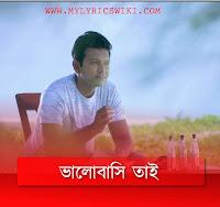 bhalobashi-tai-lyrics-by-tahsan