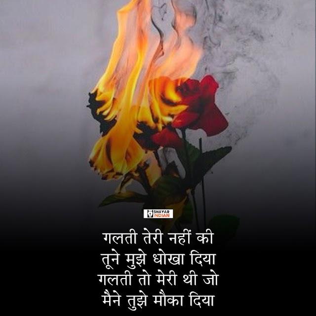 गलती और धोखा खाने पर स्टेट्स । Galti, Dhokha Khana, Moka Dena