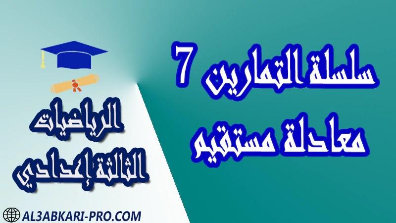 تحميل سلسلة التمارين 7 معادلة مستقيم - مادة الرياضيات مستوى الثالثة إعدادي تحميل سلسلة التمارين 7 معادلة مستقيم - مادة الرياضيات مستوى الثالثة إعدادي