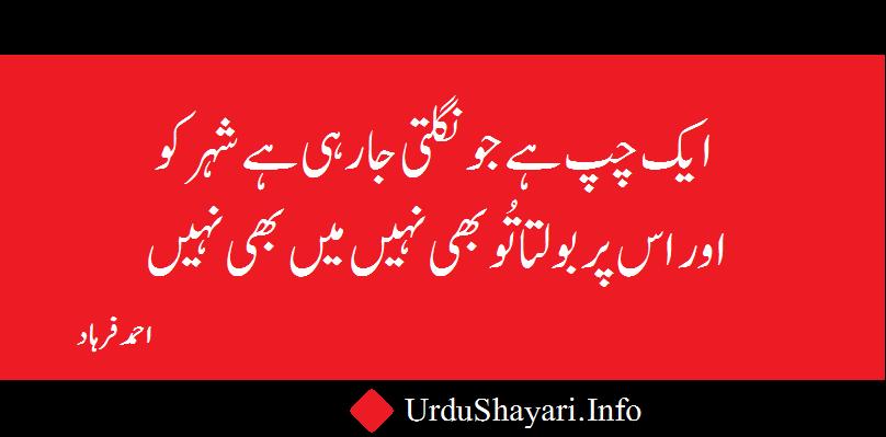 Aik Chup Nigalti Ja Rahi Beautiful Lines Ahmad Farhad - 2 لین best shayar