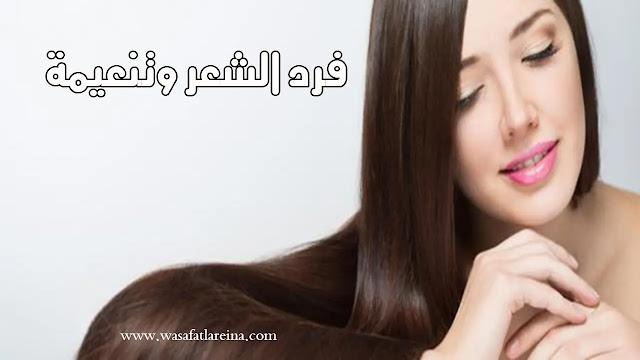 فرد الشعر وتنعيمة