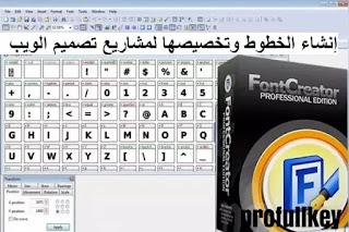 High-Logic FontCreator Professional 13-2668 إنشاء الخطوط وتخصيصها لمشاريع تصميم الويب