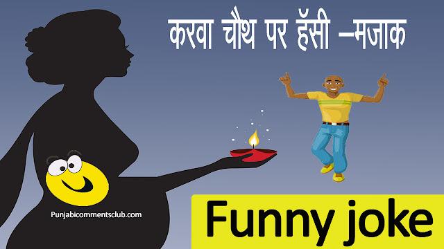 Funny joke karwa chauth | करवा चौथ पर हॅसी— मजाक  Whatsaap के लिए
