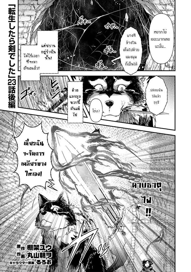 Tensei Shitara Ken deshita - หน้า 13