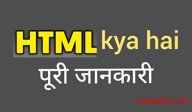 HTML क्या है ? ओर विशेषता क्या है ?