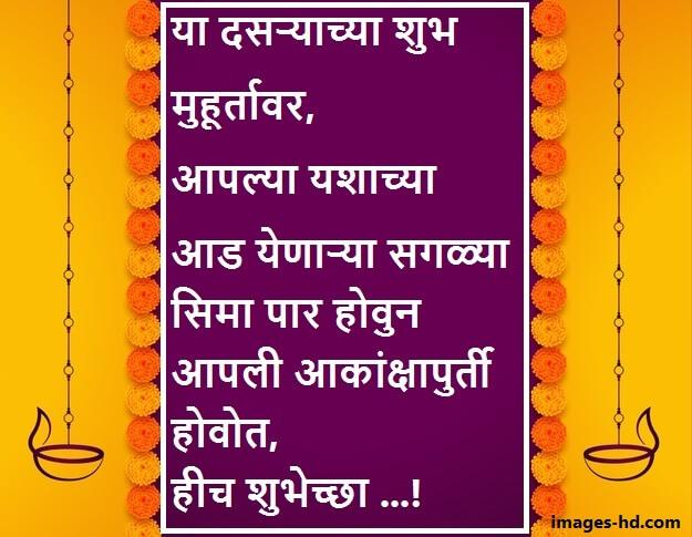 happy Dasara images Marathi