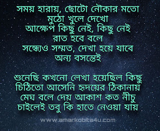 Onnyo Basanto Lyrics