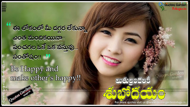 Good morning Quotes in telugu 1294