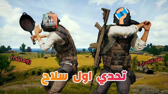 تحدي اول سلاح مع صديقي في ببجي موبايل لايت !! فشلنا في التحدي مع الاسف | PUBGM LITE