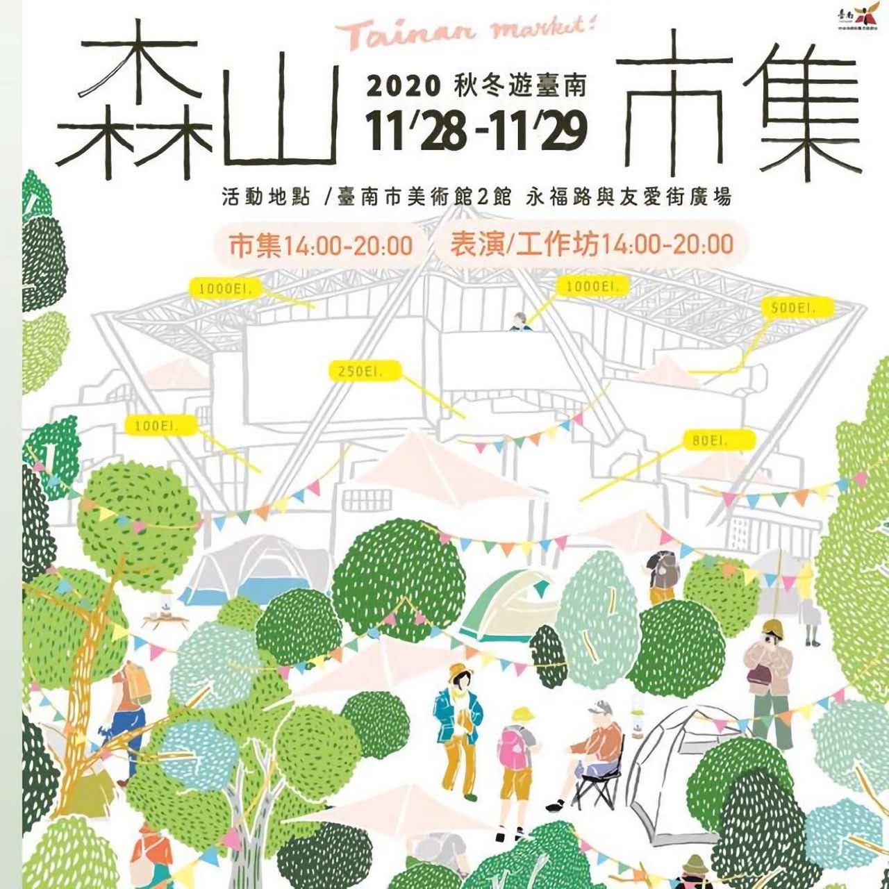 就在本週末!2020台南城市音樂節×LUCfest貴人散步×森山市集熱鬧登場