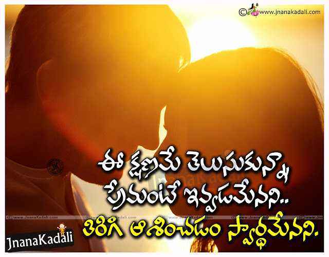 Here is a New Telugu  Heart touching Love Quotes kavithalu and messages, Telugu  Heart touching Love Quotes Wallpapers, True Love Quotes in Telugu, Love Quotes in Telugu, Telugu Heart touching Love Quotes Quotations and Images, Telugu Heart touching Love Quotes Images,I love you my Sweet Heart in Telugu quotes,Love Quotes and prema kavithalu images for Lover in Telugu language.