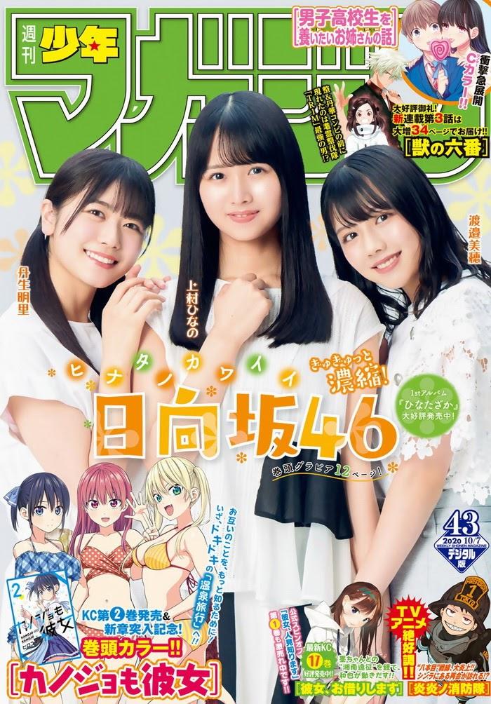 [Shonen Magazine] 2020年43号 渡邉美穂 上村ひなの 丹生明里 shonen-magazine 05280