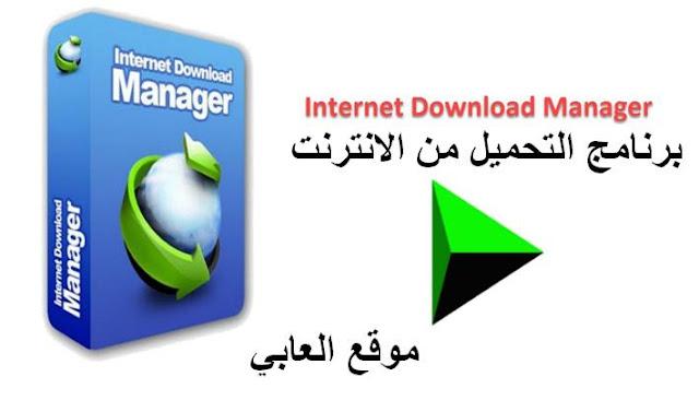 تحميل برنامج انترنت داونلود مانجر 2018 internet download manager