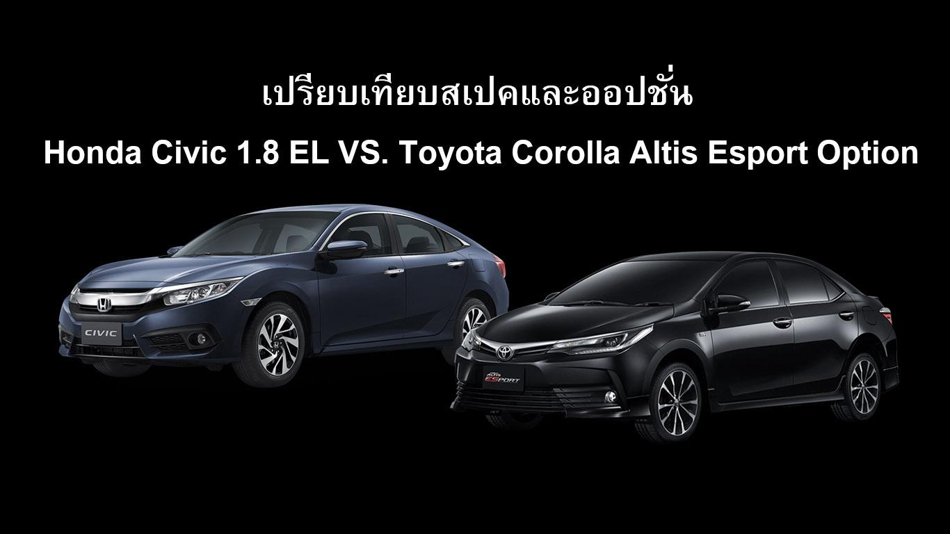 All New Corolla Altis Vs Civic Console Box Grand Avanza 2016 Car News Update เปรยบเทยบสเปคและออปชน Honda 1 8