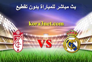 مباراة ريال مدريد وغرناطة بث مباشر
