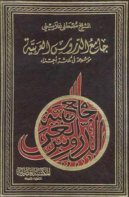 Jami al-Durus al-Arabiyah
