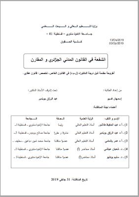 أطروحة دكتوراه: الشفعة في القانون المدني الجزائري والمقارن PDF
