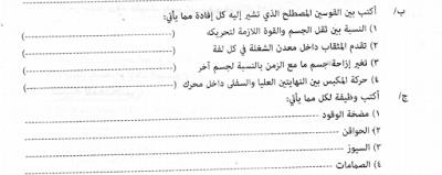 العلوم الهندسية للشهادة السودانية