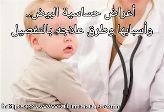 أعراض حساسية البيض