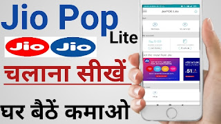 Jio POS Lite App/APK Download घर बैठे पैसे कमाये - Jio POS Lite App: Recharge and Earn Commissionm - Technical Ayush