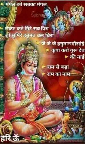 Pictures Of Hanuman