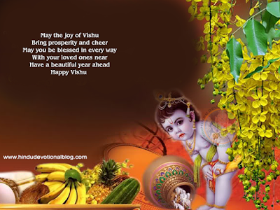 2017 Vishu Greeting Cards Free Download