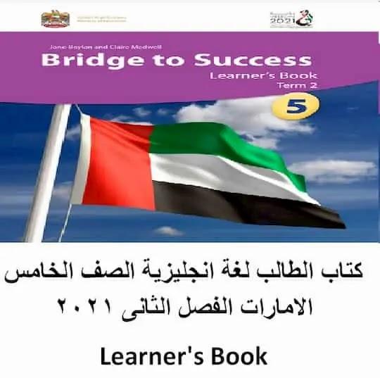 كتاب الطالب لغة انجليزية الصف الخامس الامارات الفصل الثانى 2021
