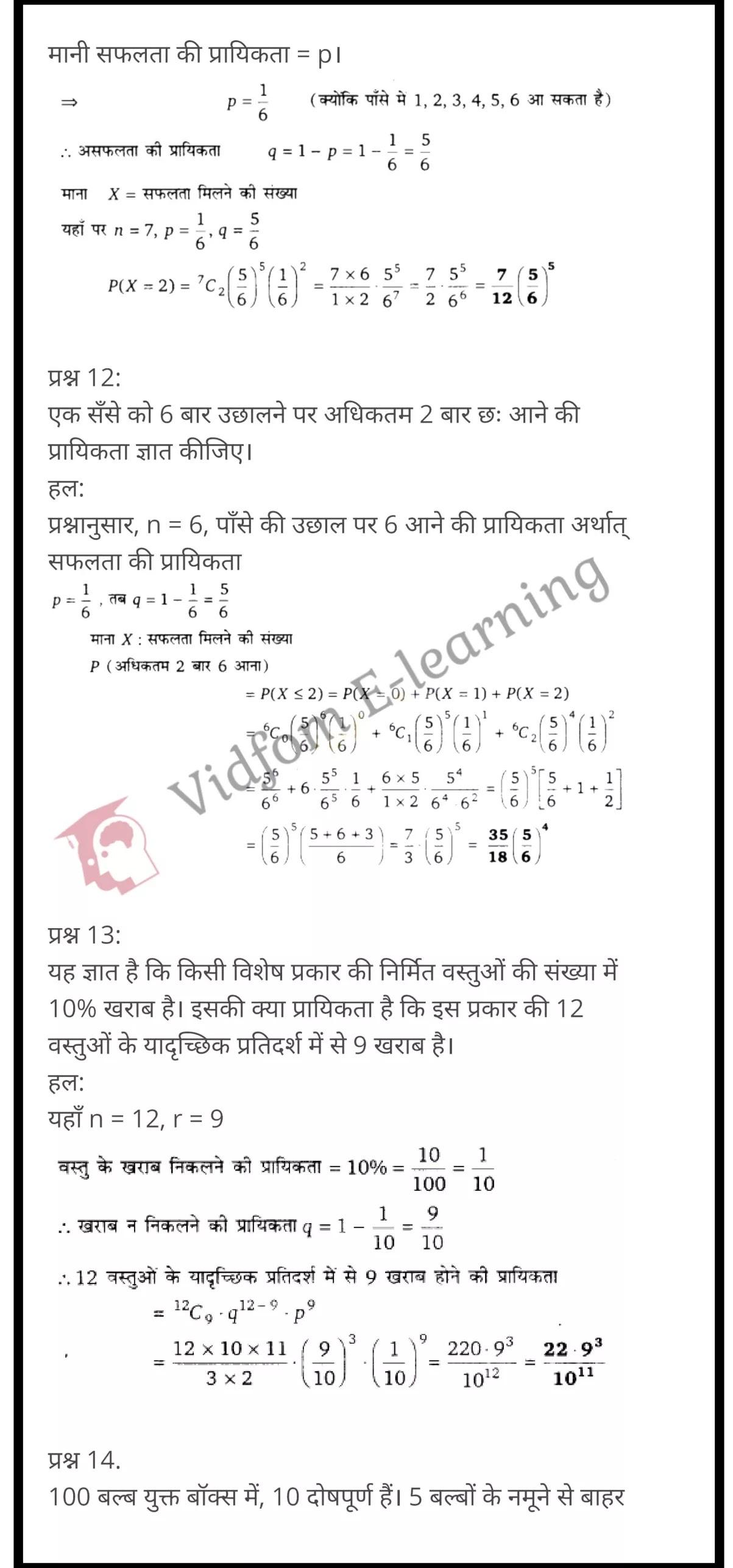 class 12 maths chapter 13 light hindi medium 45
