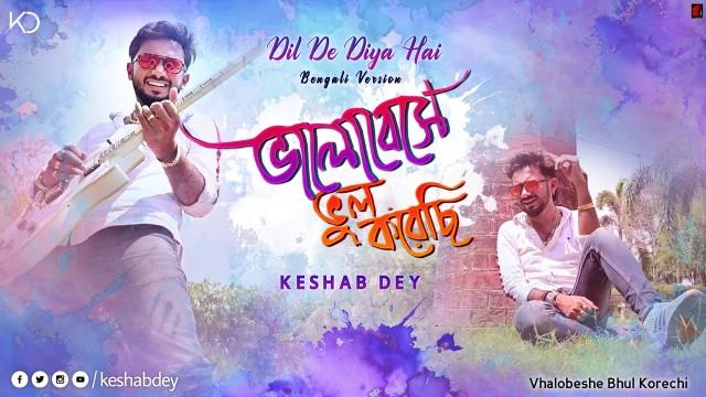 Bhalobeshe Bhul Korechi Lyrics Keshab Dey