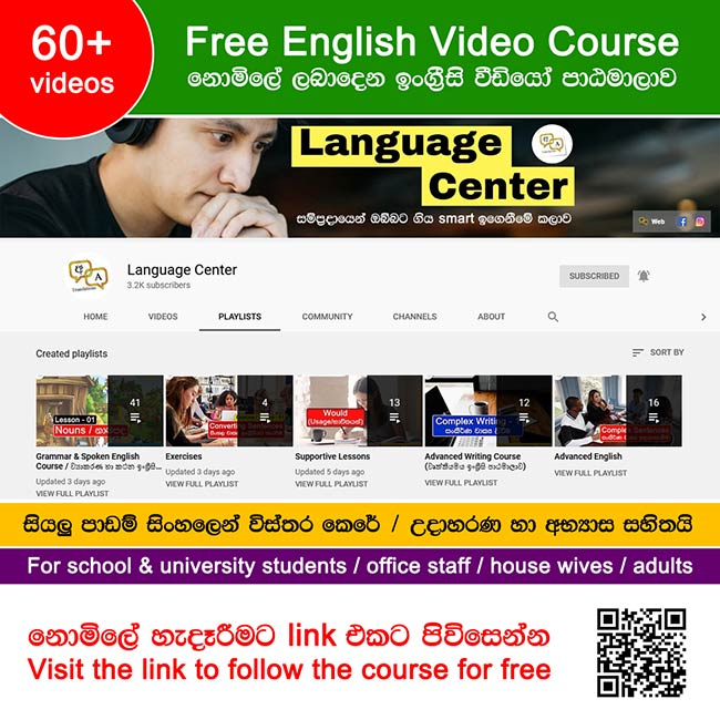 Free English Video Course