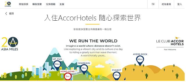 入住Accor雅高集團酒店最高可享3倍Asia Miles亞洲萬里通里程(10/13前預訂)