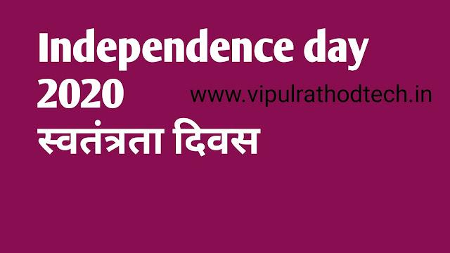 Independence day 2020 | स्वतंत्रता दिवस