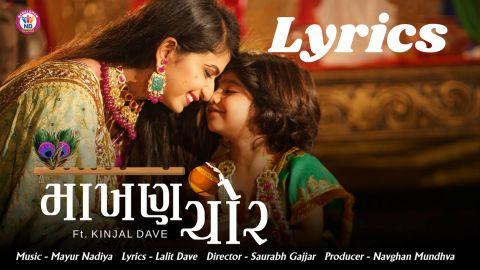 kinjal dave new song makhan chor lyrics, kinjal dave makhan chor lyrics, kinjal dave, kinjal dave new song, kinjal dave song,