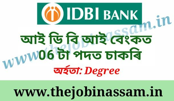 IDBI Bank Recruitment 2021:
