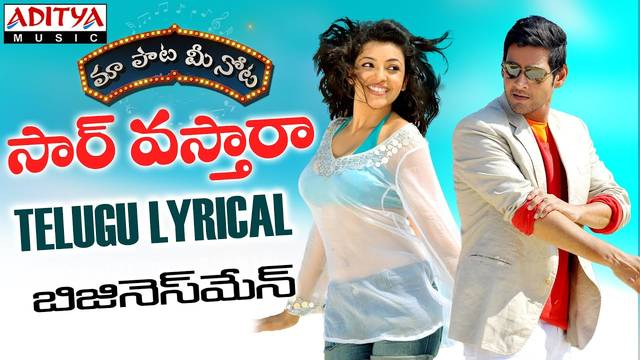 Sir Osthara Song Lyrics || Businessman