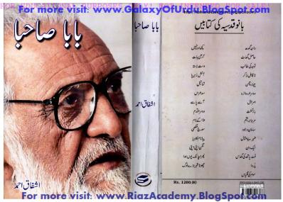 Baba Sahiba / بابا صاحبا by Ashfaq Ahmed