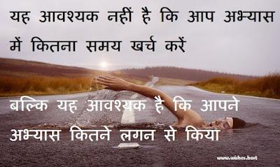 hindi quotes sports