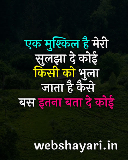 bhulna sayari status pics download for sharchat