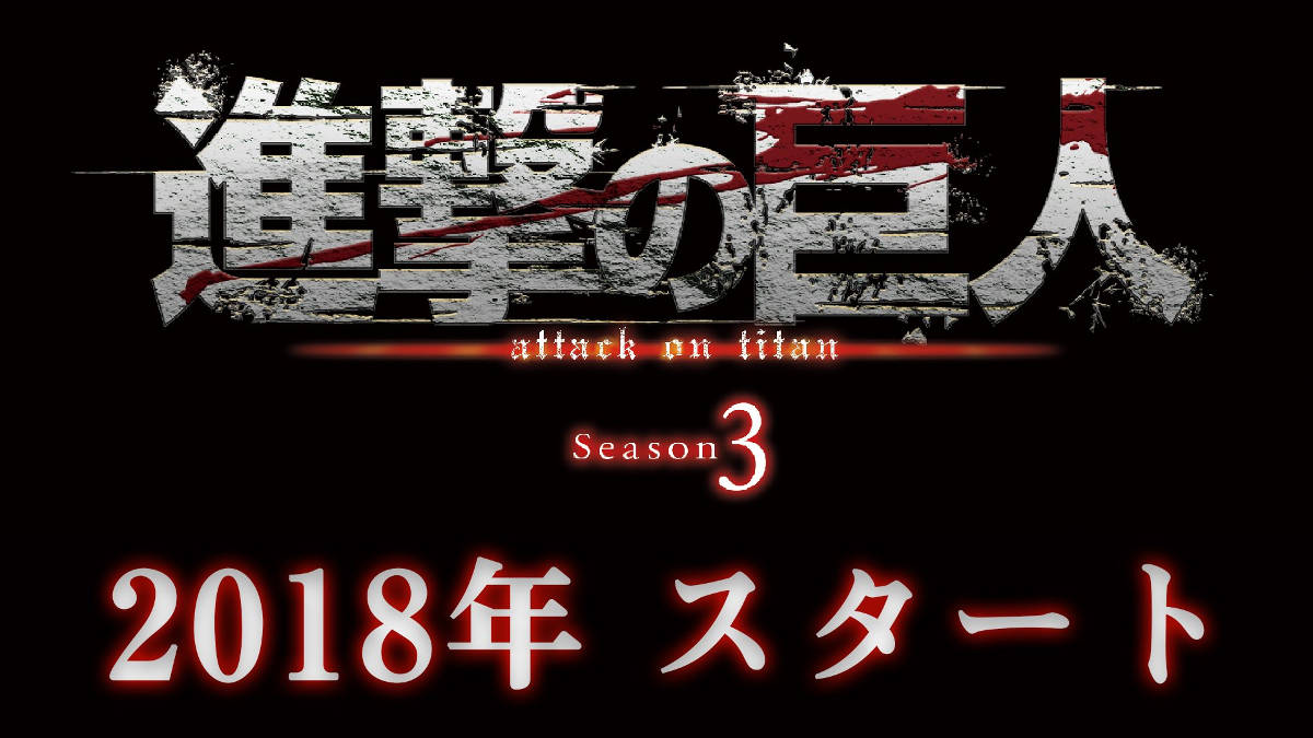 Zapowiedź 3 sezonu Attack on Titan