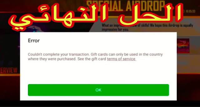 حل مشكلة Couldn't complete your transaction . Gift cards can only be used in the country where they were purchased