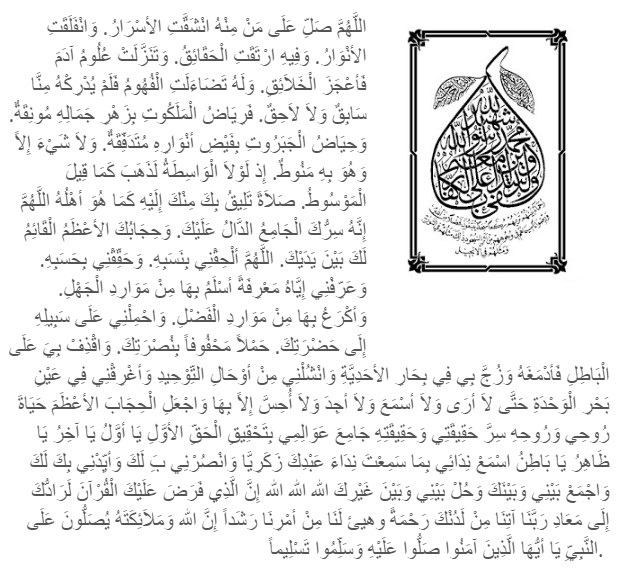 Sholawat Masisiyah