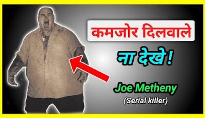Joe Metheny Story In Hindi, Story Of A Serial Killer, Joe Metheny Hindi, Jo'e Metheny hindi, joe Metheny,  joe Metheny story,
