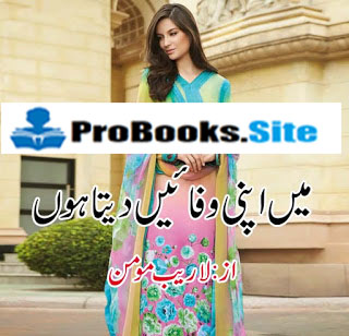 Main Apni Wafaen Deta Hon By Laraib Momin Complete Novel Pdf Free Download and Read Online.