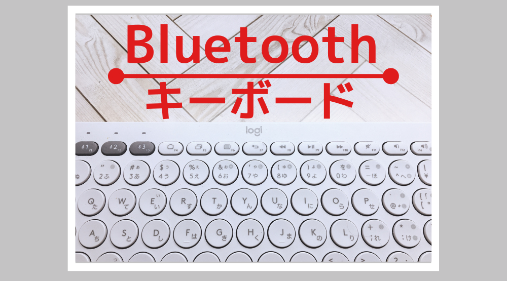 【丸型キーって使いやすい?】ワイヤレスキーボード(Logicool K380)をレビュー