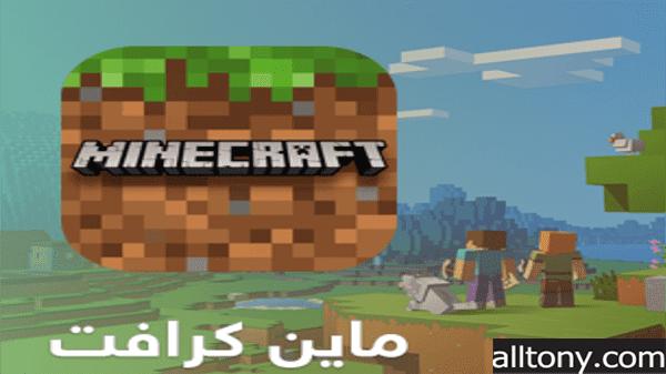 تحميل لعبة ماين كرافت الأصلية 2021 Menicraft Download