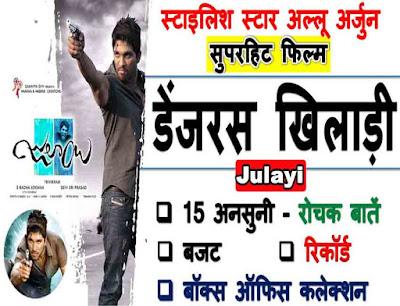 Julayi – Dangerous Khiladi trivia In Hindi