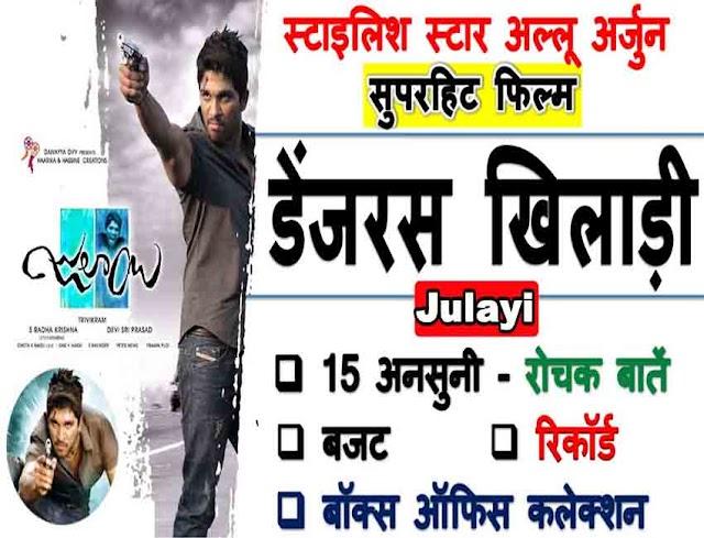 Julayi – Dangerous Khiladi Unknown Facts In Hindi: जुलई – डेंजरस खिलाड़ी फिल्म से जुड़ी 15 अनसुनी और रोचक बातें
