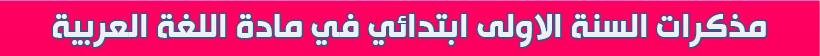 مذكرات اللغة العربية للسنة 1 ابتدائي الجيل الثاني