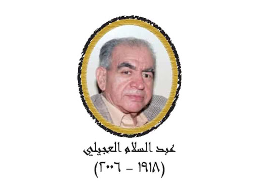 الدكتور عبد السلام العجيلي