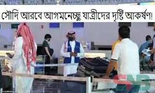 muqeem news ksa , saudi news bangla